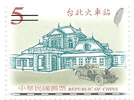 特463 臺灣老火車站郵票 (上輯)