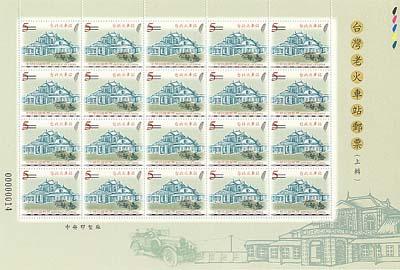 (特463.2a )特463 臺灣老火車站郵票 (上輯)