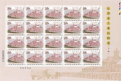 (特463.4a )特463 臺灣老火車站郵票 (上輯)
