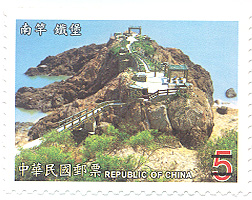 Sp.464 Matzu National Scenic Area Postage Stamps