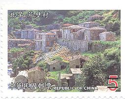 (特464.2)特464馬祖國家風景區郵票