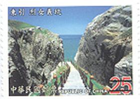 (特464.4)特464馬祖國家風景區郵票