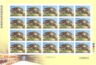 (特464_1)特464馬祖國家風景區郵票