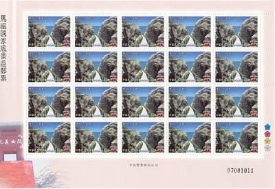 (特464_4)特464馬祖國家風景區郵票