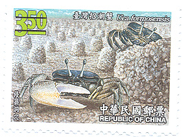Sp.465 Taiwanese Crabs Postage Stamps (Issue of 2004)