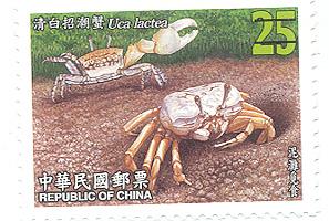 ( 特465.4 )特465臺灣蟹類郵票(93年版)