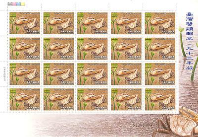 (特465_2)特465臺灣蟹類郵票(93年版)