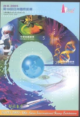 (特467.4)特467 台北2005第18屆亞洲國際郵展郵票小全張