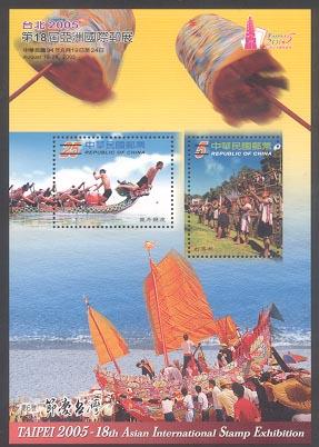 特467 台北2005第18屆亞洲國際郵展郵票小全張