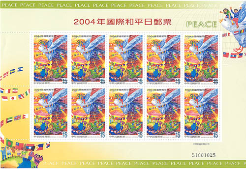 (Sp. 469)Sp.469 2004 International Day of Peace Postage Stamp