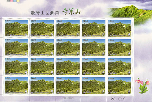 (sp 470.10)Sp.470 Taiwan Mountains Postage Stamps – Mount Cilai