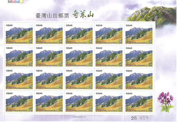 (sp 470.20)Sp.470 Taiwan Mountains Postage Stamps – Mount Cilai