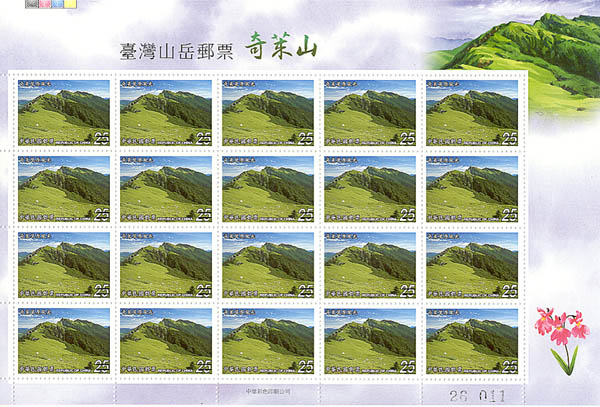 (sp 470.40)Sp.470 Taiwan Mountains Postage Stamps – Mount Cilai