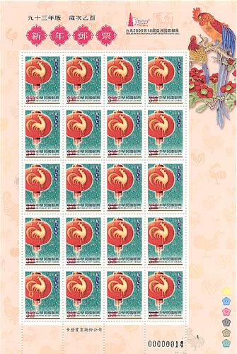(特472_1)特472 新年郵票(93年版)
