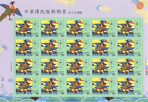 (SP473_2)Sp.473 Traditional Chinese Costume Postage Stamps – Cing Civil Official Bu Fu