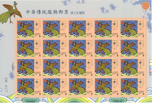 (SP473_3)Sp.473 Traditional Chinese Costume Postage Stamps – Cing Civil Official Bu Fu