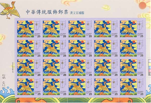 (SP473_4)Sp.473 Traditional Chinese Costume Postage Stamps – Cing Civil Official Bu Fu