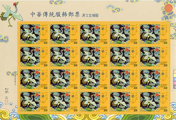 (SP473_1)Sp.473 Traditional Chinese Costume Postage Stamps – Cing Civil Official Bu Fu