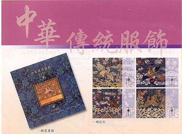(Sp.473)Sp.473 Traditional Chinese Costume Postage Stamps – Cing Civil Official Bu Fu