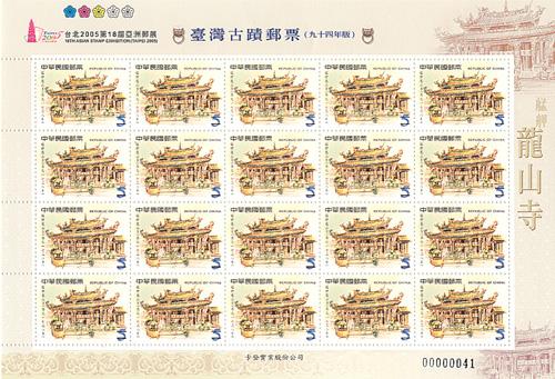 (特475.1a )特475  臺灣古蹟郵票(94年版)