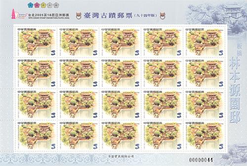 (特475.2a )特475  臺灣古蹟郵票(94年版)