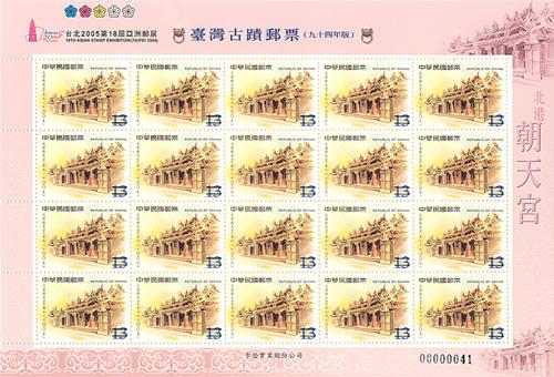 (特475.3a )特475  臺灣古蹟郵票(94年版)