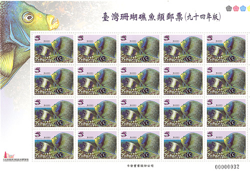 (Sp476_2)Sp.476 Taiwan Coral-Reef Fish Postage Stamps (Issue of 2005)