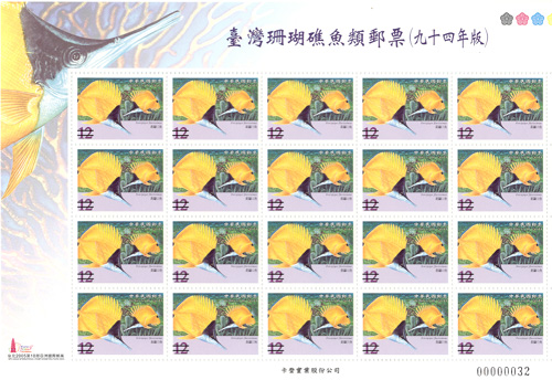 (Sp476_3)Sp.476 Taiwan Coral-Reef Fish Postage Stamps (Issue of 2005)