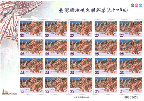 (Sp476_4)Sp.476 Taiwan Coral-Reef Fish Postage Stamps (Issue of 2005)