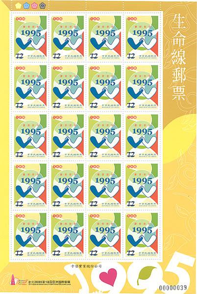 (特.478)特 478 生命線郵票