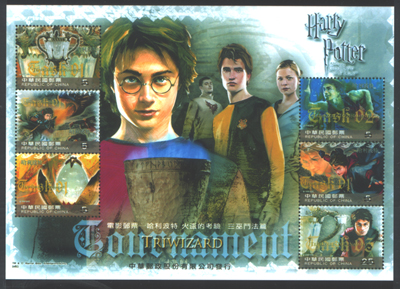 Sp. 481 The Cinema Postage Stamps — Harry Potter And The Goblet Of Fire