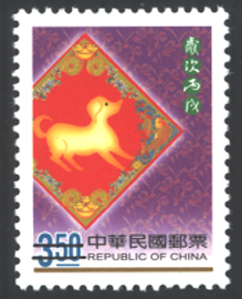 Sp. 482 New Year's Greeting Postage Stamps (Issue of 2005)