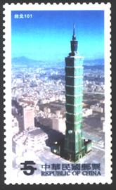 特484台北101郵票