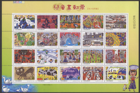 Sp.486 Children's Drawings Postage Stamps (Issue of 2006)