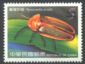 Sp.487  Taiwan Fireflies Postage Stamps