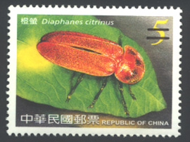 (Sp. 487.2)Sp.487  Taiwan Fireflies Postage Stamps