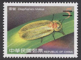 (Sp. 487.3)Sp.487  Taiwan Fireflies Postage Stamps