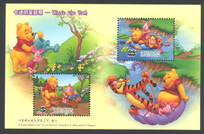 Sp. 488 Cartoon Figure Postage Stamps-Winnie the Pooh