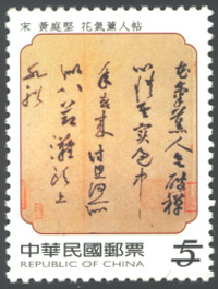 Sp. 490   Sung Dynasty Calligraphy and Painting Postage Stamps