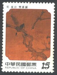 特490 故宮宋代書畫郵票
