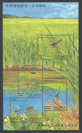 (特491.5)特491 臺灣蜻蜓郵票-水田蜻蜓