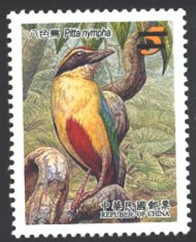 (特493.1)特493 保育鳥類郵票—八色鳥