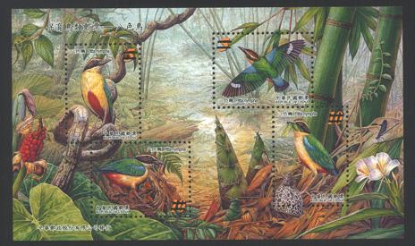 (特493.5)特493 保育鳥類郵票—八色鳥