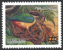 (特493.3)特493 保育鳥類郵票—八色鳥