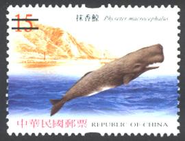 特494 鯨豚郵票(95年版)