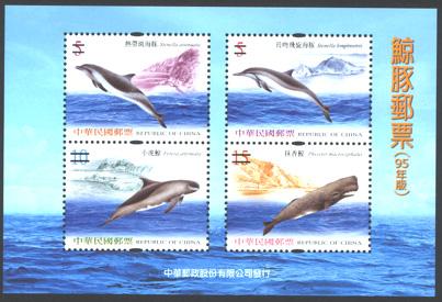 (特494.5)特494 鯨豚郵票(95年版)