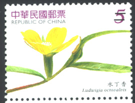 Sp.495 Native Flowers of Taiwan Postage Stamps