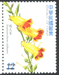 ( 特495.3)特495 臺灣原生花卉郵票