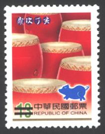 特497 新年郵票(95年版)