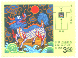 Sp.500 Traditional Chinese Costume Postage Stamps- Cing Military Official Bu Fu